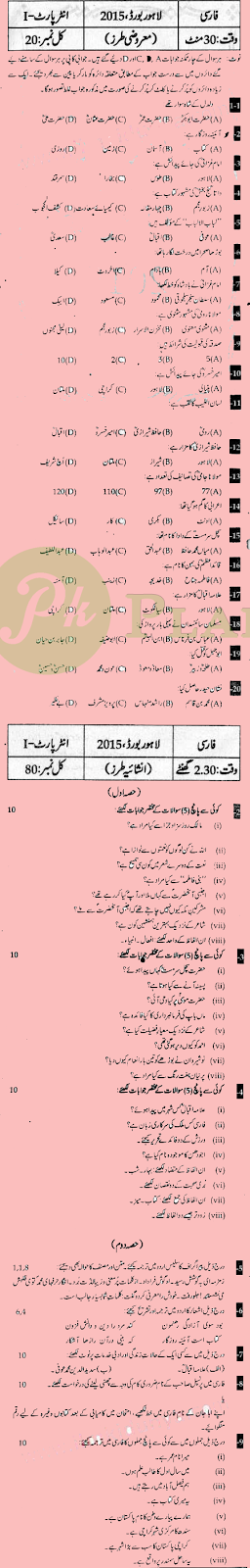 Past Papers of Persian Inter Part 1 Lahore Board 2015