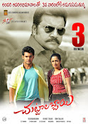 Chuttalabbayi movie wallpapers-thumbnail-1