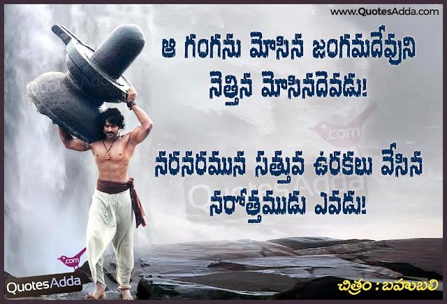best-baahubali-prabhas-dialogues-ss-rajamouli-quotes-dialogues-movies