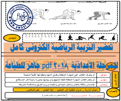 تحضير الكتروني تربية رياضية للمرحلة الاعدادية  2018 pdf جاهز للطباعة