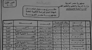 جدول امتحانات الثانوية العامة المقترح 2019 من وزارة التربية والتعليم