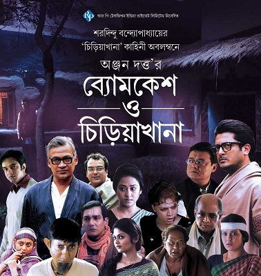 Byomkesh O Chiriakhana (2016) Begali HDTVRip 850MB