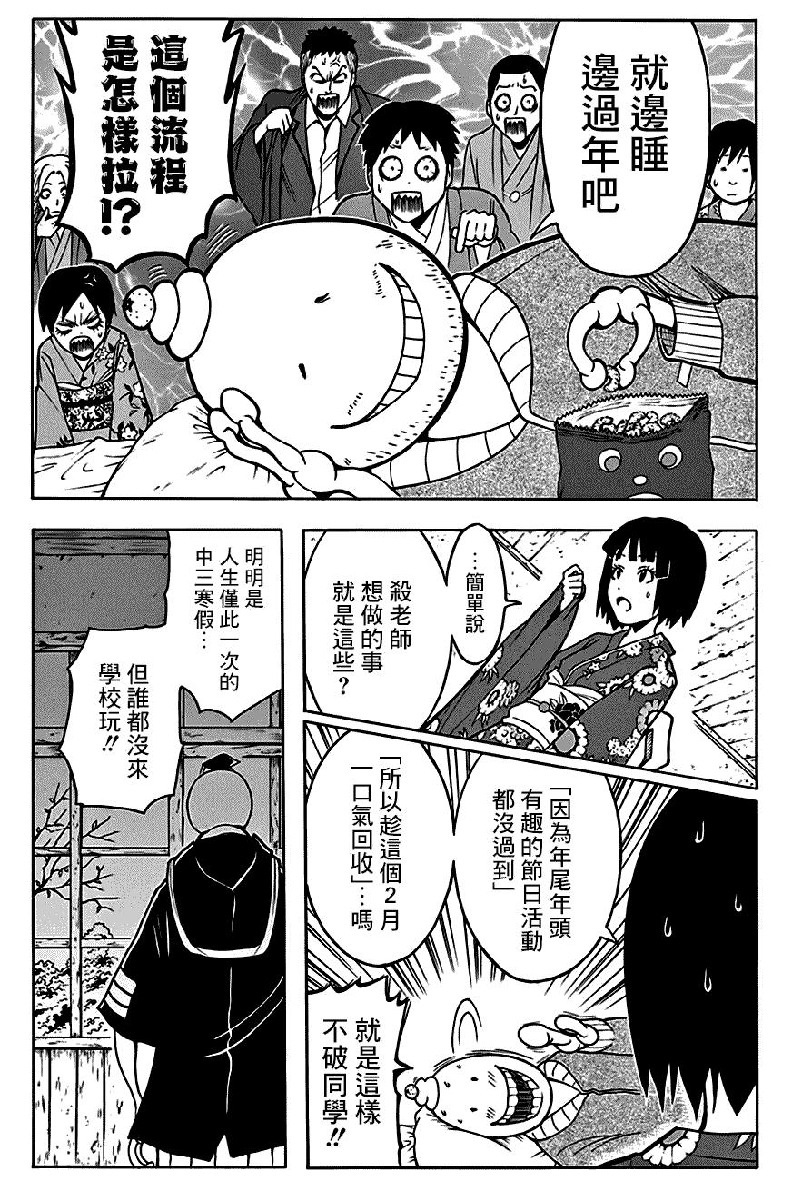 暗殺教室: 154話 - 第5页