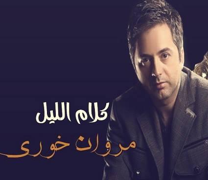 كلمات أغنية مروان خورى كلام