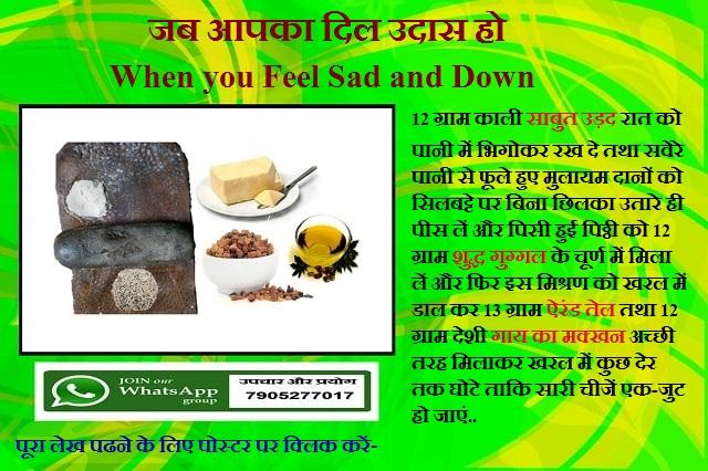 जब आपका दिल उदास हो-When you Feel Sad and Down