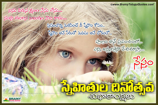 Great Telugu friendship Day Cute Feelings Quotes Images, Best Friends Quotes and Nice Quotes in Telugu Language, Telugu sms on Friends, Share your Feeling in Telugu, Happy friendship Day How to say in Telugu  With Images.