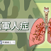 引發嚴重肺炎的 – 退伍軍人症(懶人包)