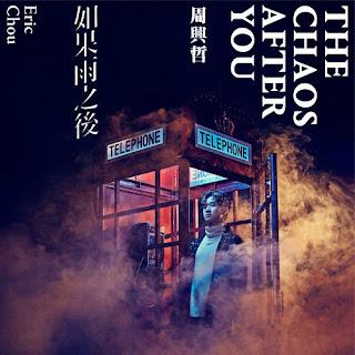 Eric Chou 周興哲 - The Chaos After You 如果雨之後