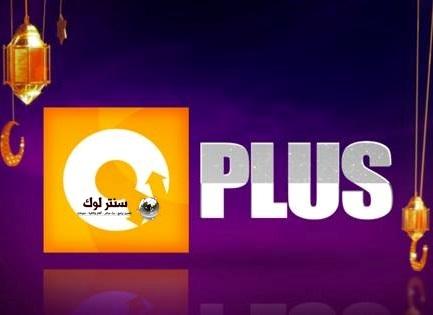 تردد قناة On Plus اون بلس علي النايل سات