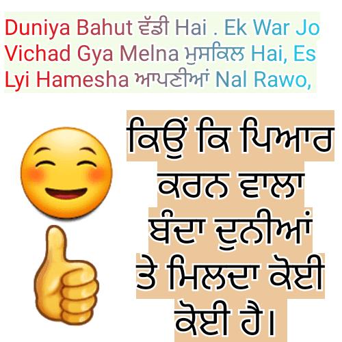 Romantic Status Punjabi