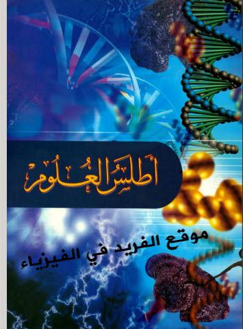 تحميل كتاب atlas 9 pdf