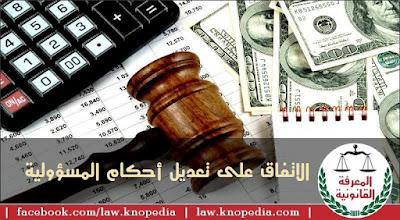 الاتفاق على تعديل أحكام المسؤولية