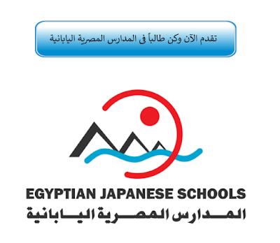 التقديم للطلاب فى المدارس اليابانية للعام الداراسى الجديد 2019/2020 إلكترونياً