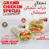 McDonalds Kuwait - Grand Chicken Special!
