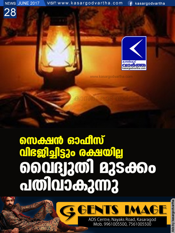 Kasaragod, Kumbala, News, Kerala, Electricity, Complaint, Natives, Police, Electricity interruption in Kumbala.