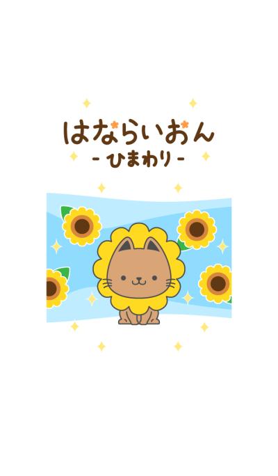 Flower lion_sunflower*
