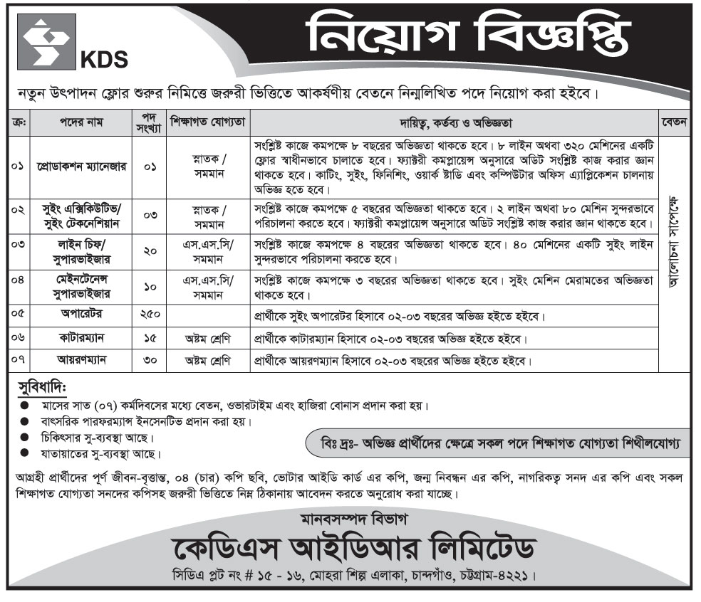 KDS IDR Limited Job Circular 2018