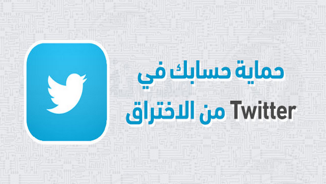 حماية حساب تويتر,تويتر,حماية حساب تويتر من الاختراق,توثيق حساب تويتر,استرجاع حساب تويتر,طريقة حماية حساب تويتر من الاختراق,كيف احمي حسابي في تويتر,كيفية حماية حساب تويتر | سمّع صوتك,حماية حساب تويتر من الاختراق /سهلة جدا,طريقة حماية حساب تويتر من الهكر والسرقة,حماية حسابك,تعرف على خطوات وكيفية حماية حساب تويتر الخاص بك ...,حماية تويتر,حساب تويتر,حماية تويتر من الاختراق,حسابك في تويتر