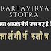 कार्तवीर्य स्तोत्र | क्या आपके पैसे फसे है तो निकलने के लिए करे ये स्तोत्र का पाठ | Kartavirya Stotra |