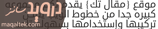 خط درويد سانز Droid Sans