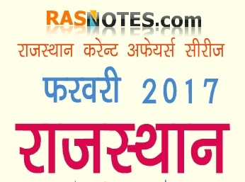 Rajasthan Current Affairs February 2017 in hindi