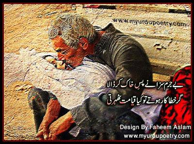 Saza Shayari Be juram saza ny pas e  khak ker dala, saza shayari qayamat shayari 2 line design poetry , poetry, sms