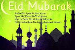 Happy Bakrid Wishes 2018