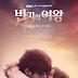 Sinopsis Drama Korea Terbaru :Three Color Fantasy - Queen of the Ring (2017)
