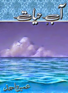 Aab E Hayaat Episode 14 By Umera Ahmed (Pdfbooks4all.blogspot.com)