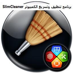 تنزيل برنامج SlimCleaner لتنظيف الكمبيوتر