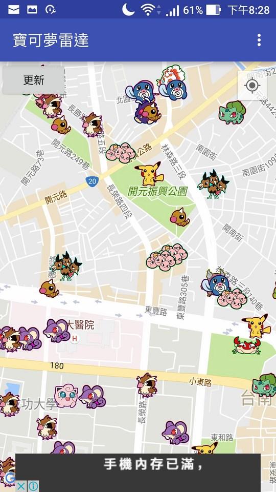 Screenshot 20160920 202836 - Pokemon Go 寶可夢雷達 - 尋寶神器,即時顯示寶可夢出現的位置