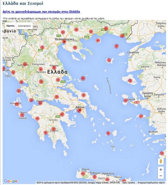 http://www.oasp.gr/greece_earthquakes