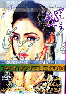 Free Download PDF Monthly Pakeeza Digest March 2016