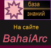 База знаний на сайте BahaiArc