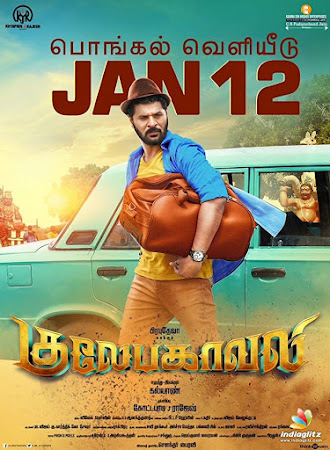 Poster Of Free Download Gulaebaghavali 2018 300MB Full Movie Hindi Dubbed 720P Bluray HD HEVC Small Size Pc Movie Only At worldfree4u.com