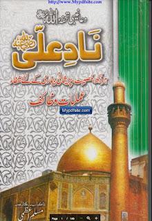Nad e Ali Amliyat o Wazaif