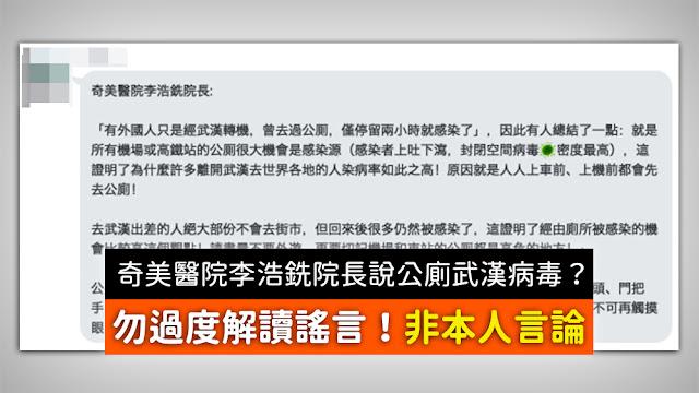 奇美醫院李浩銑院長 有外國人只是經武漢轉機 曾去過公厠 僅停留兩小時就感染了 謠言