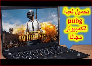 تحميل لعبة ببجي للكمبيوتر مجانا download pubg 2020 بدون محاكي من ميديا فاير