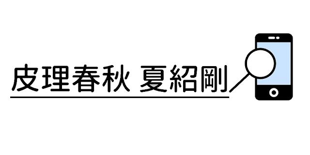 Logo-皮理春秋