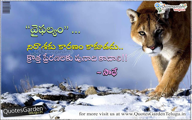Latest telugu Good morning inspirational quotes messages