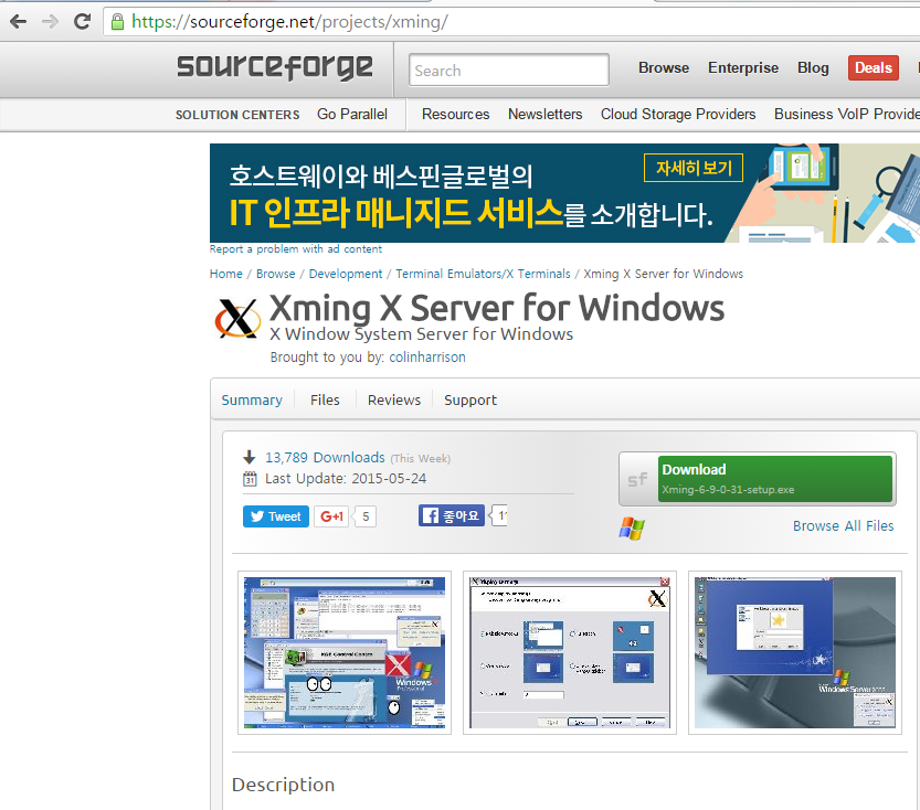 SECURITY: [Linux] Xming, PuTTY 연결