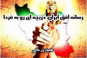 همیاری به شورای ملی ایران