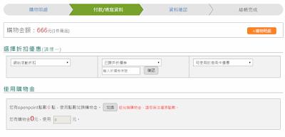 【ibon mart線上購物】優惠券/折價券/折扣碼/coupon 5/15更新