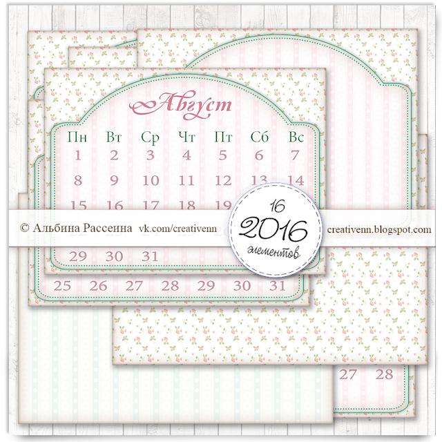 Календарь 2016 скрапбукинг.