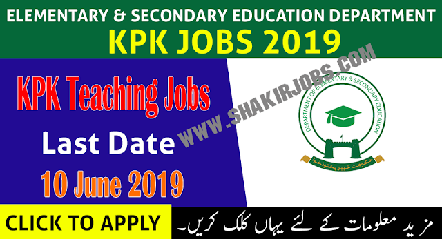 Elementary & Secondary Education Department KPK Jobs 2019 – Apply Now. This is the best opportunity for those people who are looking for a good teaching job. Right now there are more than 10,000 Jobs announced for the people who belong to KPK region. KPK Education department is looking for young and talented people who want to work for the betterment of education in KPK.