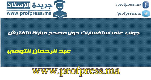جواب الاستاذ عبد الرحمان التومي على استفسارات حول مصحح مباراة التفتيش