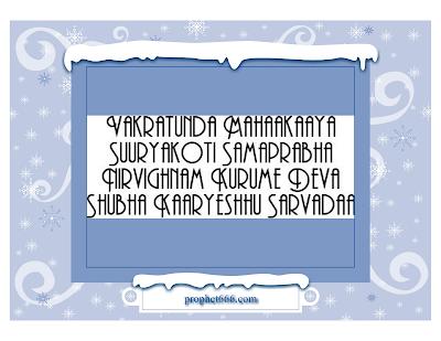 Vakratunda Mahakaya Ganpati Mantra Image