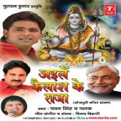 Pawan Singh: Ailen Kailash Ke Raja 2012 : New Bol Bam