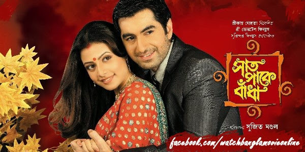 Hd Wallpaper Download New Bangla Bengali Full Movie -6106