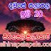 Lagna Palapala Ada Dawase  | ලග්න පලාපල | Sathiye Lagna Palapala 2019 | 2019-07-20